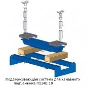 [П114Е-ПС]  ЧЗАО (Челябинск) Система подпора г/п 10 т.